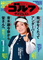 週刊ゴルフダイジェスト (2021/10/5号) / ゴルフダイジェスト社