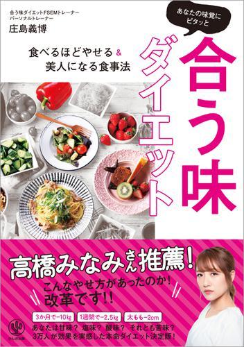 あなたの味覚にピタッと合う味ダイエット / 庄島義博