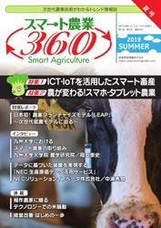 スマート農業360 (2019年夏号) / 産業開発機構