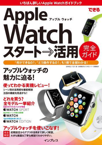 できるApple Watch スタート→活用 完全ガイド / できるシリーズ編集部