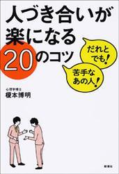 人づき合いが楽になる20のコツ / 榎本博明