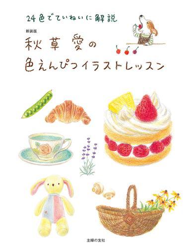 新装版 秋草愛の色えんぴつイラストレッスン / 秋草愛