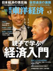 週刊東洋経済 (2017年4/8号)