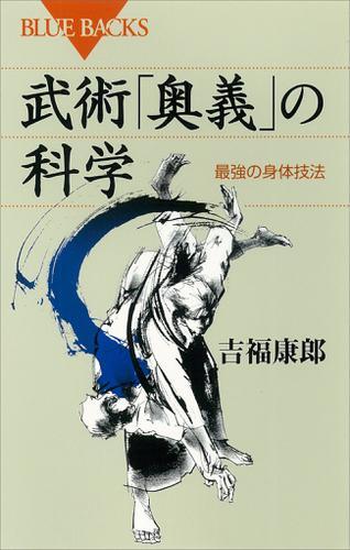 武術「奥義」の科学 最強の身体技法 / 吉福康郎