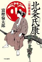北条氏康 二世継承篇 / 富樫倫太郎