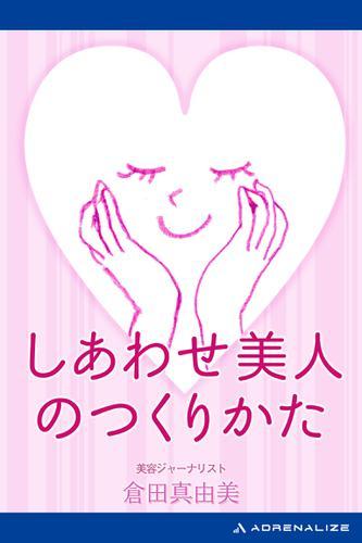 しあわせ美人のつくりかた / 倉田真由美