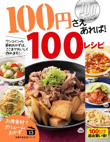 100円さえあれば!100レシピ / 主婦の友社