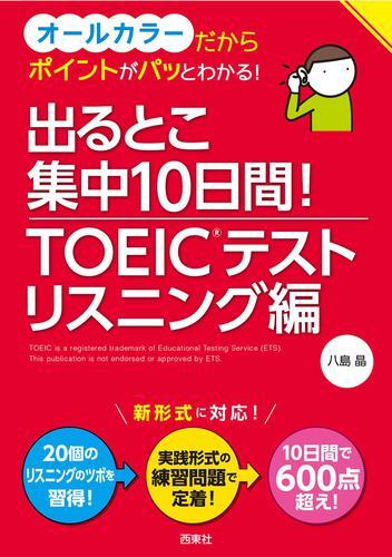 出るとこ集中10日間! TOEIC(R)テスト リスニング編 / 八島晶