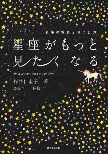 星座がもっと見たくなる / 駒井仁南子