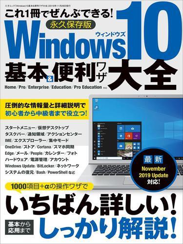 Windows10基本&便利ワザ大全 / 三才ブックス