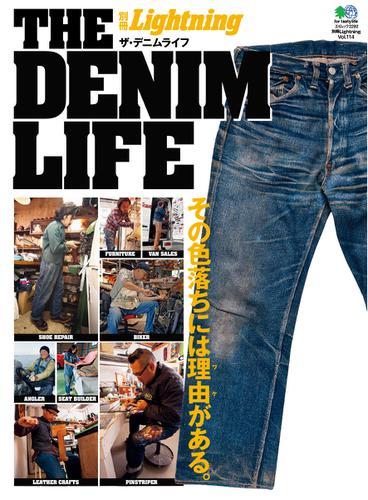 別冊Lightning Vol.114 ザ・デニムライフ (2014/03/14) / エイ出版社