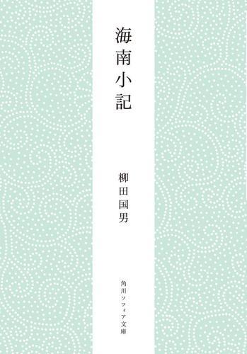 海南小記 / 柳田国男