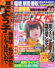 週刊女性 (2017年11/28号)