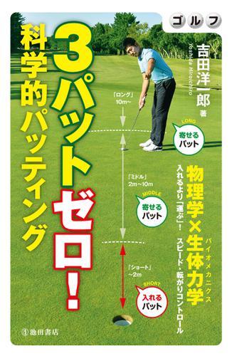 ゴルフ 3パットゼロ! 科学的パッティング(池田書店) / 吉田洋一郎