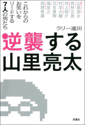 逆襲する山里亮太 これからのお笑いをリードする7人の男たち / ラリー遠田