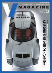 V MAGAZINE(ブイマガジン) (vol.02 「世界に誇る名ヴィンテージ こんな日本車を知っているか。」 (メディアハウスムック)) / CCCメディアハウス