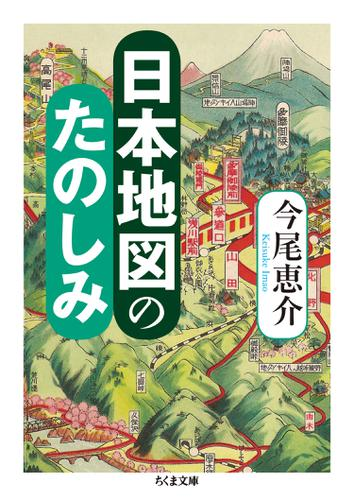 日本地図のたのしみ / 今尾恵介