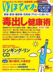ゆほびか (2021年5月号) / マキノ出版