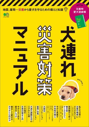 犬連れ災害対策マニュアル / RETRIEVER編集部