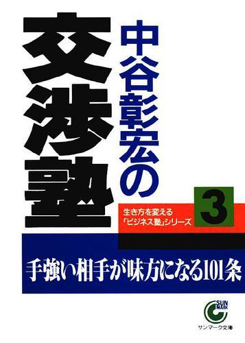 中谷彰宏の交渉塾 / 中谷彰宏