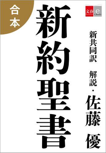 合本 新約聖書 / 新共同・訳