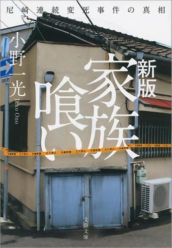 新版 家族喰い 尼崎連続変死事件の真相 / 小野一光