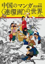 中国のマンガ〈連環画〉の世界