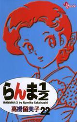 らんま1/2 〔新装版〕(22)