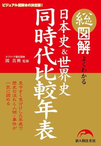 総図解 よくわかる 日本史&世界史 同時代比較年表 / 歴史・年表研究会