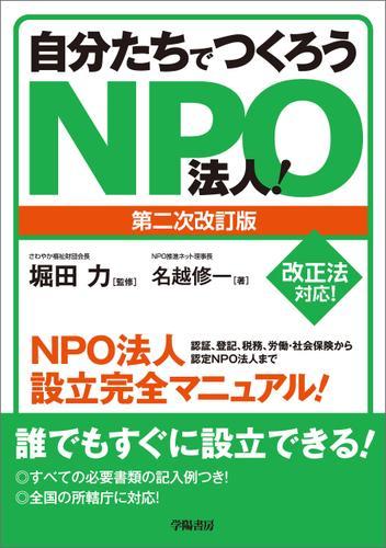 自分たちでつくろうNPO法人!<第二次改訂版> / 堀田力