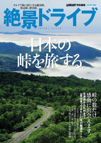 絶景ドライブ 日本の峠を旅する / ル・ボラン編集部