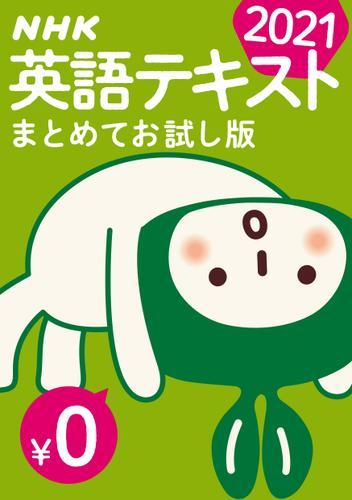 [無料版] NHK英語テキスト まとめてお試し版2021年 / 日本放送協会