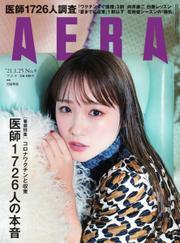AERA(アエラ) (1/25号) / 朝日新聞出版