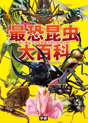 最恐昆虫大百科 / 岡島秀治