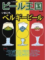 ワイン王国別冊 ビール王国 (Vol.10)