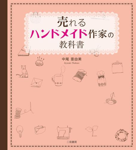 売れるハンドメイド作家の教科書 / 中尾亜由美