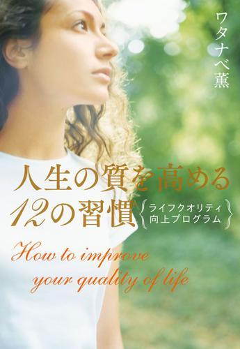 人生の質を高める12の習慣 / ワタナベ薫