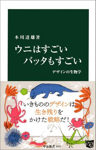 ウニはすごい バッタもすごい デザインの生物学 / 本川達雄