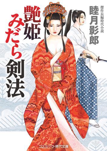 艶姫 みだら剣法 / 睦月影郎