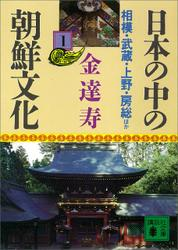 日本の中の朝鮮文化(1) / 金達寿