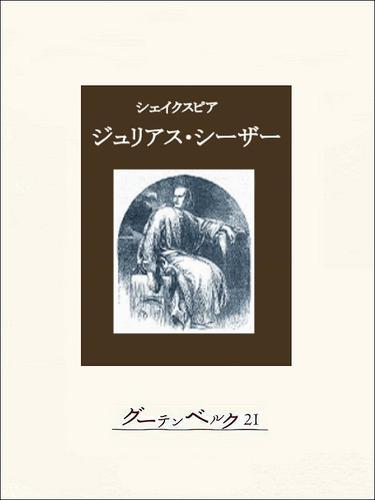 ジュリアス・シーザー / シェイクスピア