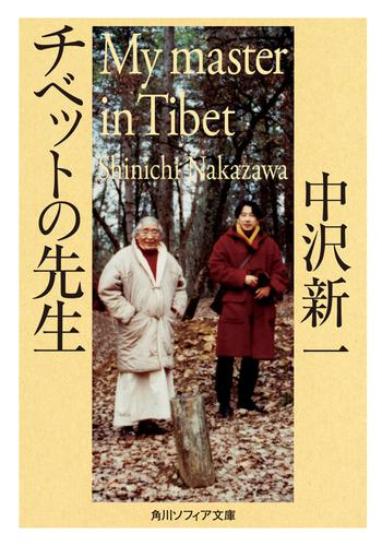 チベットの先生 / 中沢新一