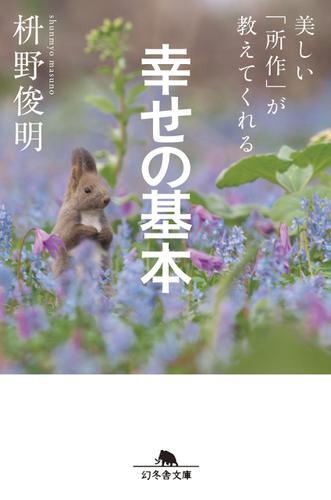 美しい「所作」が教えてくれる 幸せの基本 / 枡野俊明