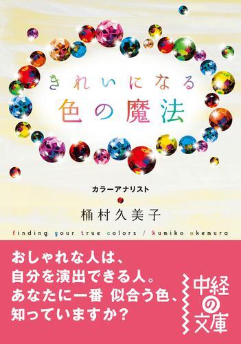 きれいになる 色の魔法 / 桶村久美子