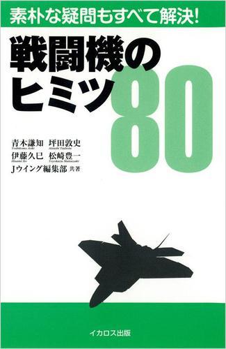 戦闘機のヒミツ80 / 青木謙知
