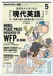 NHKラジオ 高校生からはじめる「現代英語」2021年5月号【リフロー版】 / 日本放送協会