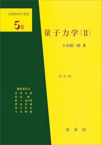 量子力学(II)(改訂版) 基礎物理学選書 5B / 小出昭一郎