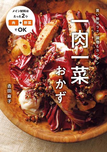 一肉一菜おかず / 吉田麻子
