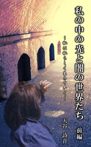 「私の中の光と闇の世界たち」 ~私は私らしく生きていく~ 前編 / 天谷詩音