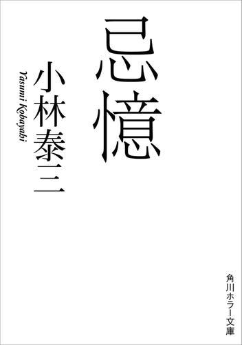 忌憶 / 小林泰三